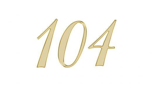 エンジェルナンバー104の意味は【神と天使からの支援】