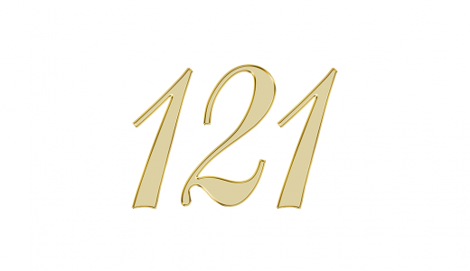 121のエンジェルナンバーがあなたに伝えていること