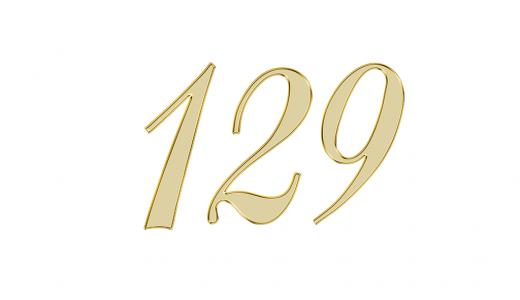 エンジェルナンバー129の意味は【使命の完遂】