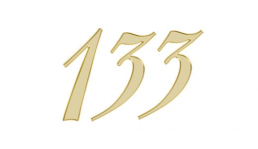 133のエンジェルナンバーが表す意味やメッセージとは?