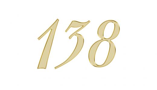エンジェルナンバー138の意味は【豊かさへの思考】