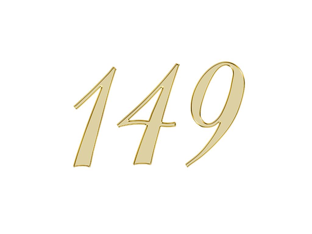 エンジェルナンバー 149