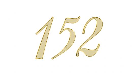 エンジェルナンバー152の意味は【新しい変化の訪れ】