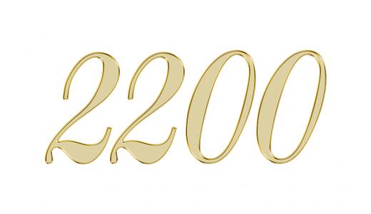 2200のエンジェルナンバーがあらわすメッセージとは?