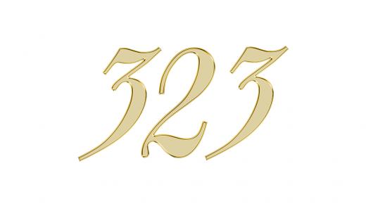 エンジェルナンバー323が教える意味やメッセージとは?