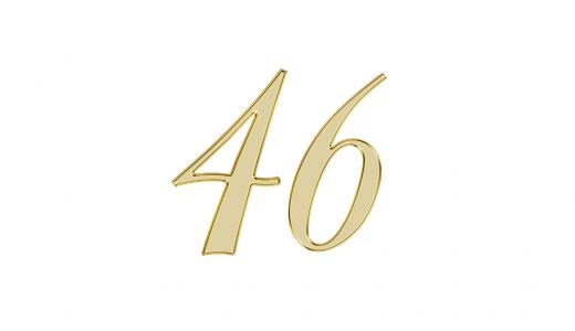 エンジェルナンバー46の意味。天使からのメッセージとは?