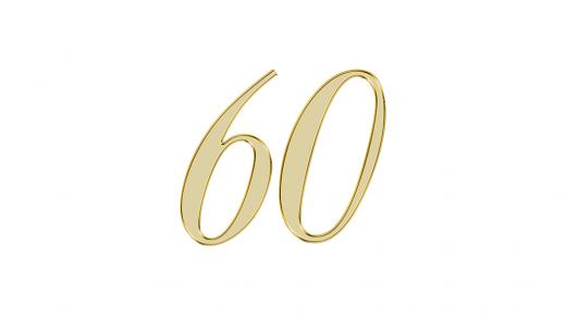 エンジェルナンバー60があなたに教えている意味とは?