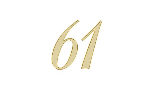 エンジェルナンバー61があらわす意味やメッセージとは?