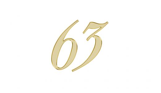エンジェルナンバー63の意味と天使からのメッセージとは?
