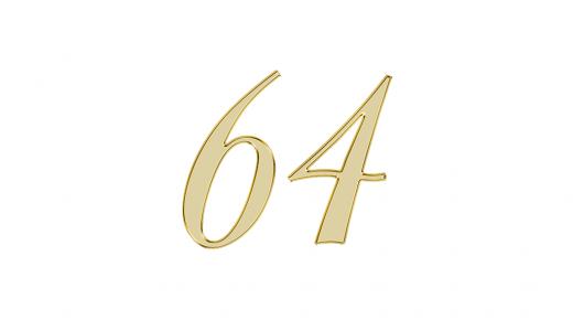 エンジェルナンバー64が伝えている意味やメッセージ