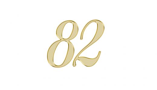 エンジェルナンバー82の意味は【豊かさに満たされる】