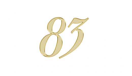 エンジェルナンバー83の意味とは?天使からのメッセージ