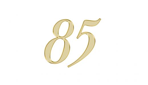 エンジェルナンバー85の意味は【収入面の改善】