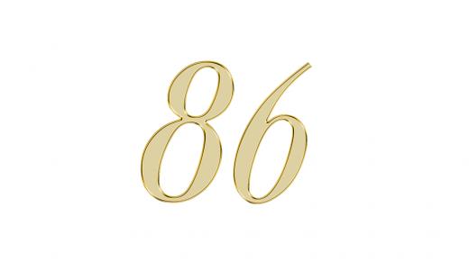エンジェルナンバー86の意味とメッセージについて