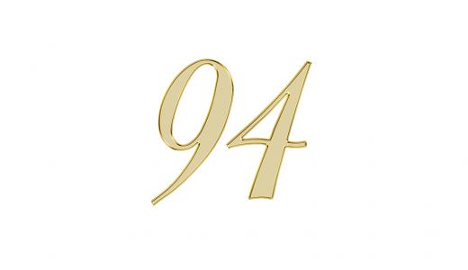 エンジェルナンバー94の意味は【天使の導きと支え】