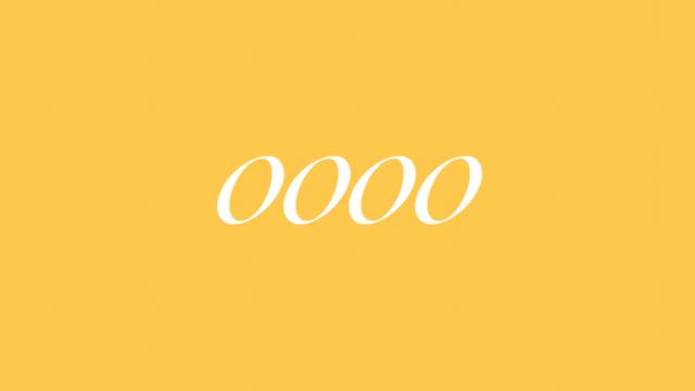 0000 エンジェルナンバー