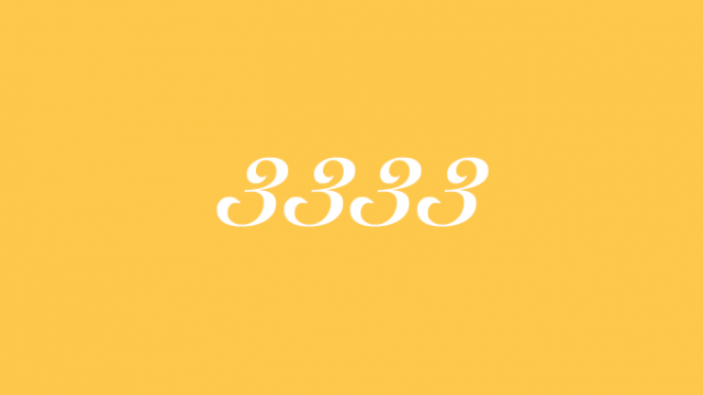 3333 エンジェルナンバー