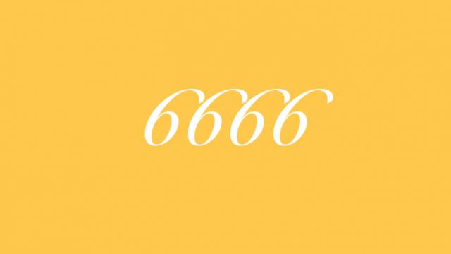 6666 エンジェルナンバー