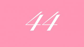 44 エンジェルナンバー