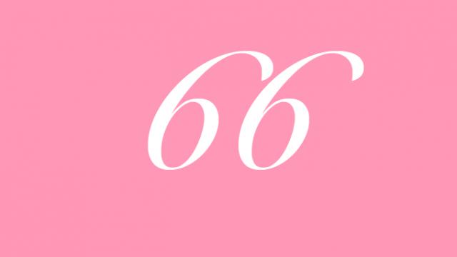 66 エンジェルナンバー
