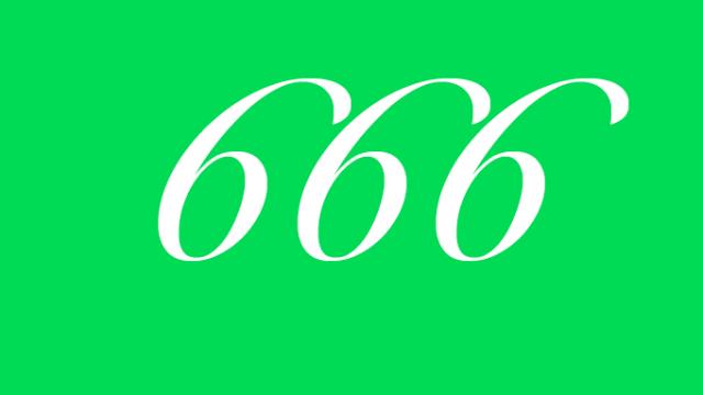 666 エンジェルナンバー