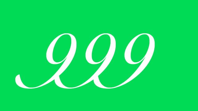 999 エンジェルナンバー
