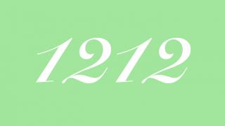 1212 エンジェルナンバー