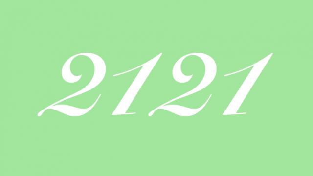 2121 エンジェルナンバー