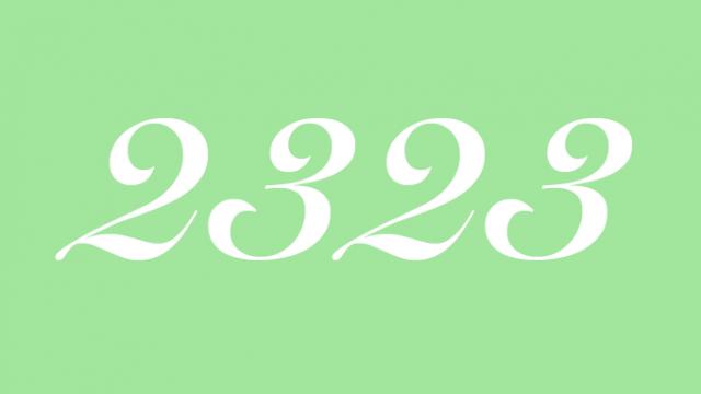 2323 エンジェルナンバー
